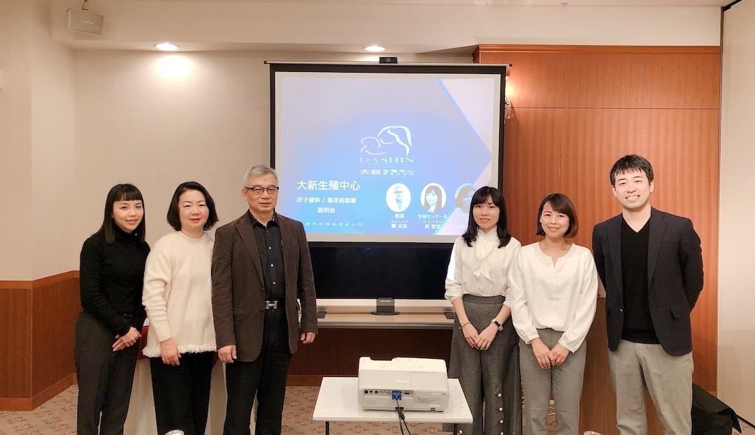 第1回 大新生殖中心 東京説明会 (2019.1.26)