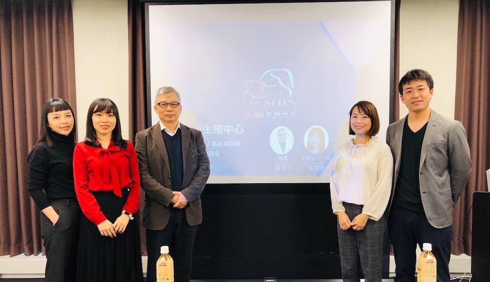 第2回 大新生殖中心 名古屋説明会 (2019.1.27)