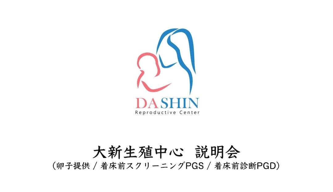 第3回 大新生殖中心 東京説明会 (2019.4.13)