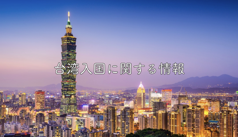 台湾入国に関する情報 (4/20)